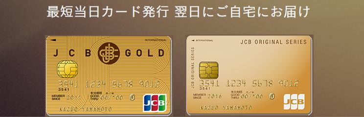 JCBゴールドカードはネット申込で即日発行