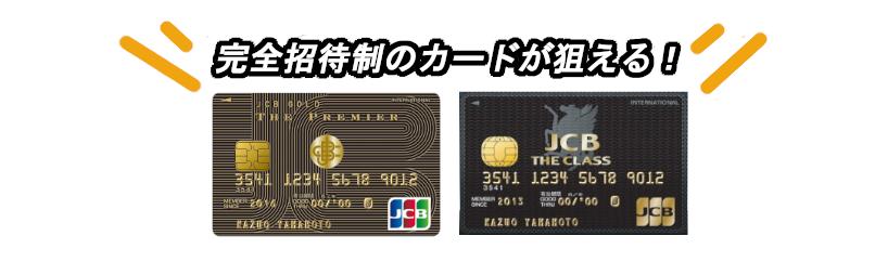 JCB招待制カード