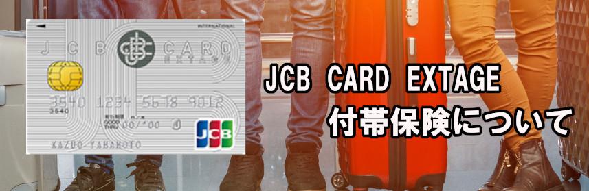 JCB CARD EXTAGEの付帯保険