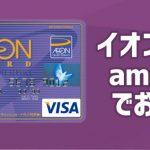 ポイント amazon ときめき タウン イオンカード「ときめきポイント」の賢い使い方 (2020年9月12日)