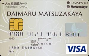 大丸松坂屋カード