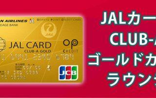 JALカードCLUB-Aゴールドに与えられているラウンジ利用特権にはどんな魅力があるのか