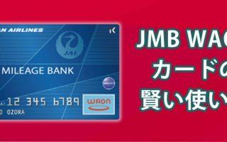 JALカードやJMB WAONを利用してマイルを貯める