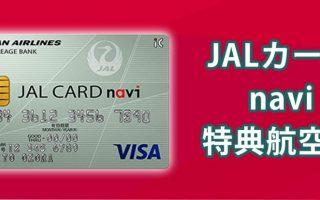 JALカードNAVIの特典航空券とは?学生でも超お得に空の旅をする方法