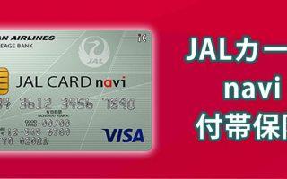 JALカードnaviの付帯保険はどうなっているの