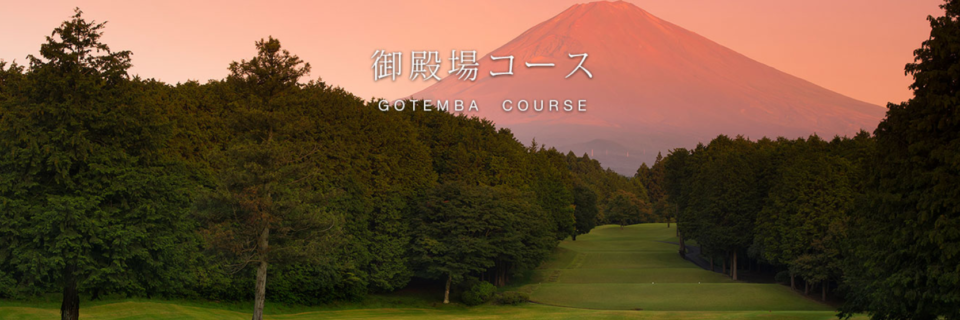 JCBゴールドのゴルフサービスで使えるゴルフ場「太平洋クラブ御殿場コース(静岡県御殿場市)」