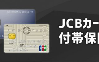 JCBカード一般の付帯保険は?旅行保険を充実させるコツも紹介!