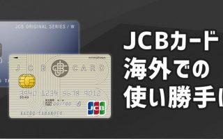 JCBカードは海外で使える?海外で使うためのコツと強みを紹介!