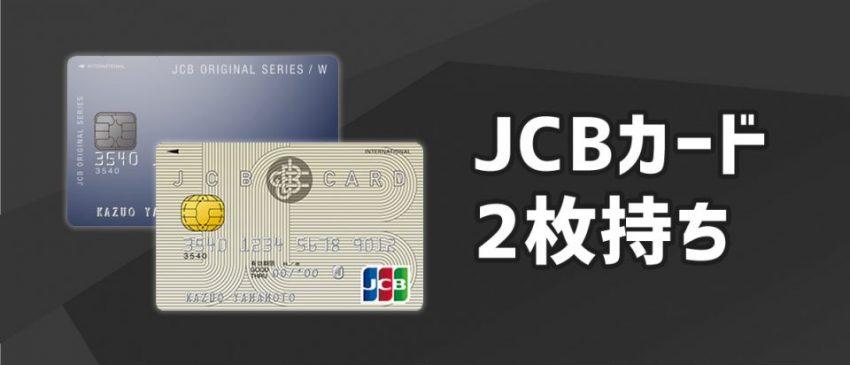 JCBカードは2枚持ちできる?2枚目におすすめのカードと組み合わせを紹介