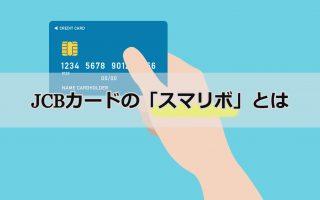 JCBカードのスマリボ(支払い名人)とは?スマリボは年会費がお得に!