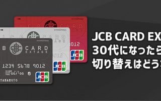 29歳までの人が申し込めるJCBカードエクステージ、30代になったら切り替えはどうなる?