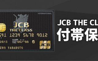 JCBザ・クラスの保険は最高クラス!JCBザ・クラスだけの保険とは