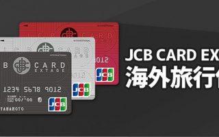 若年層向けのJCBカードエクステージにも海外旅行保険は付帯!