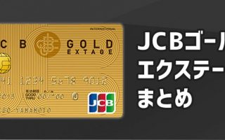 【まとめ】JCB GOLD EXTAGEのメリットや口コミ・評判を徹底解説!