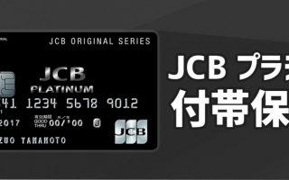 JCBゴールドと比較して分かるJCBプラチナカードの充実した保険内容!