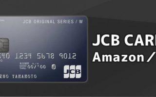 JCBカードWはAmazon・楽天でおすすめ!お得なポイント還元率は?