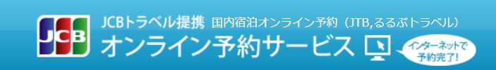JCB国内宿泊オンライン予約サービス