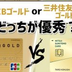 JCBゴールドと三井住友ゴールドはどちらを利用すべき?特典を徹底比較!