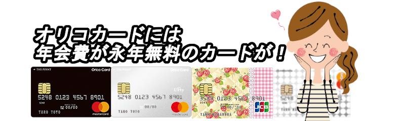 オリコカードには年会費が永年無料のカードが!