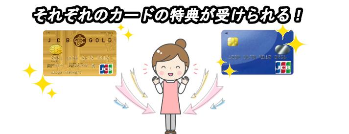 JCBカードを2枚持ちすればそれぞれのカードの特典を受けられる