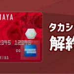 高島屋カードの解約方法は?簡単解約方法と解約後に利用すべきカードを解説