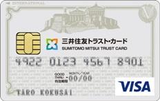 三井住友トラストVISAカードは安心安全で長く利用出来るクレジットカード!