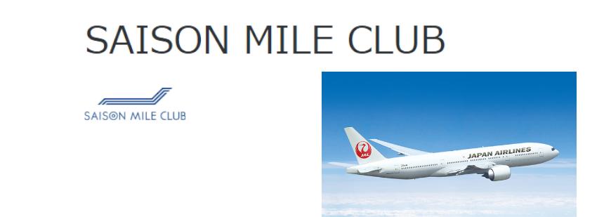 SAISON MILE CLUB