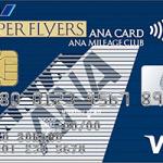 ANAカードのSFC(スーパーフライヤーズカード)って?入手方法や特典を解説!