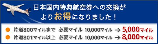 日本国内航空券の交換がお得に