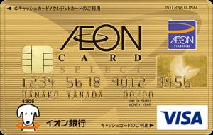 イオンゴールドカードは年会費無料!?保険や優待は納得のいく充実さ!