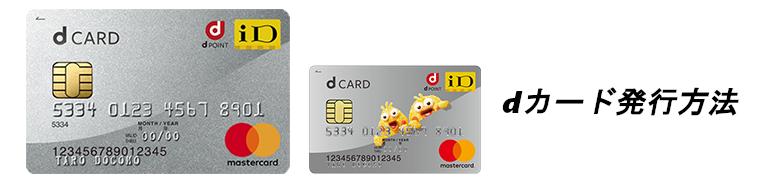 dカード申し込み方法