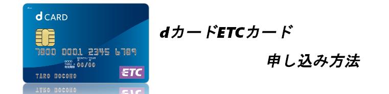 dカードETCカードの申し込み方法