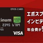 エポスプラチナカードはインビテーションで年会費が安くなる!