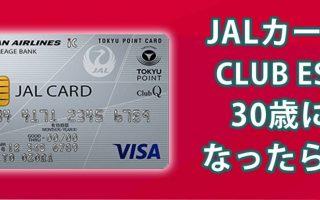JAL CLUB ESTは30歳になったら切り替え?お得に使い切る秘訣とは