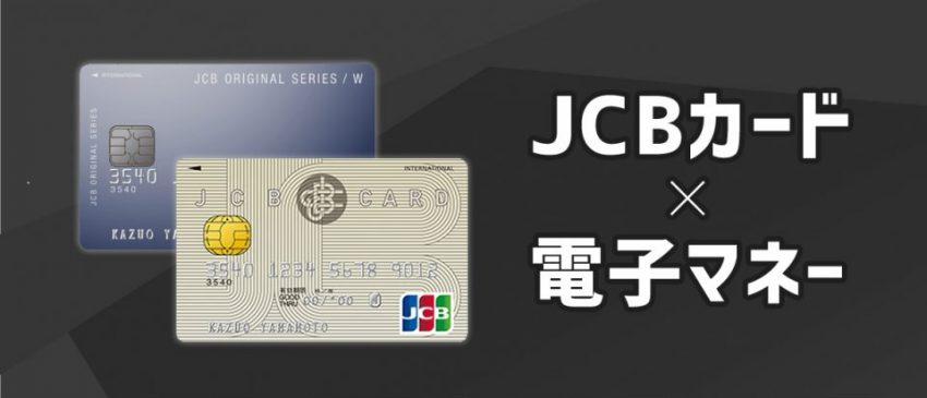 JCBカードで使える電子マネーは?お得な電子マネー活用法を大公開!