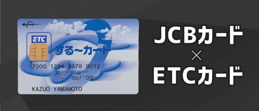 JCBカードのETCスルーカードとは?無料でお得に使えるメリットを解説