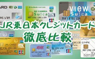JR東日本のクレジットカードが高還元率でお得!おすすめJRカードを比較