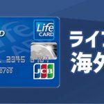 ライフカードの海外特典は国際ブランドの特典と併せて利用しよう!