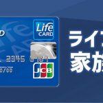 ライフカードの家族カードを発行して家族でポイントを貯めよう!