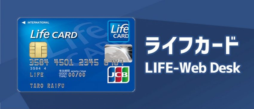 ライフカードのLIFE-Web Deskにログインして便利なサービスを活用しよう!