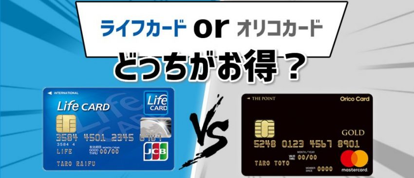 ライフカードとオリコカードを比較!少しでもお得に使うならライフカード