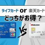 ライフカードと楽天カード、サブカードで持つならどっちがお得?