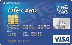 ライフカードはメリットが満載!ポイント最大25倍で確実に得するカード?