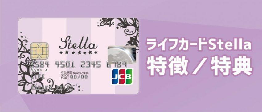 ライフカードStellaは全ての女性のためにあるクレジットカード!