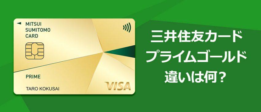 三井住友カード ゴールドとプライムゴールドカードの違いを徹底検証