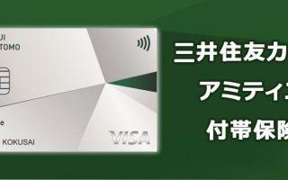 三井住友カード アミティエと三井住友カード、付帯保険の違いを比較