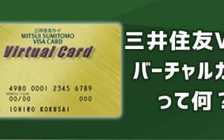 三井住友VISAバーチャルカードって?通販を安心して楽しめるカードの審査や特徴