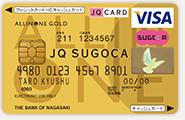 ながさきALL IN ONE JQ SUGOCA GOLD