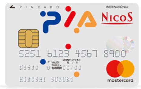 ぴあNICOSカード
