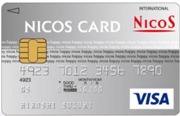 ニコス一般カード